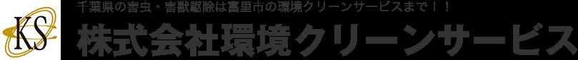 千葉県の害虫・害獣駆除は富里市の環境クリーンサービスまで!!!株式会社環境クリーンサービス